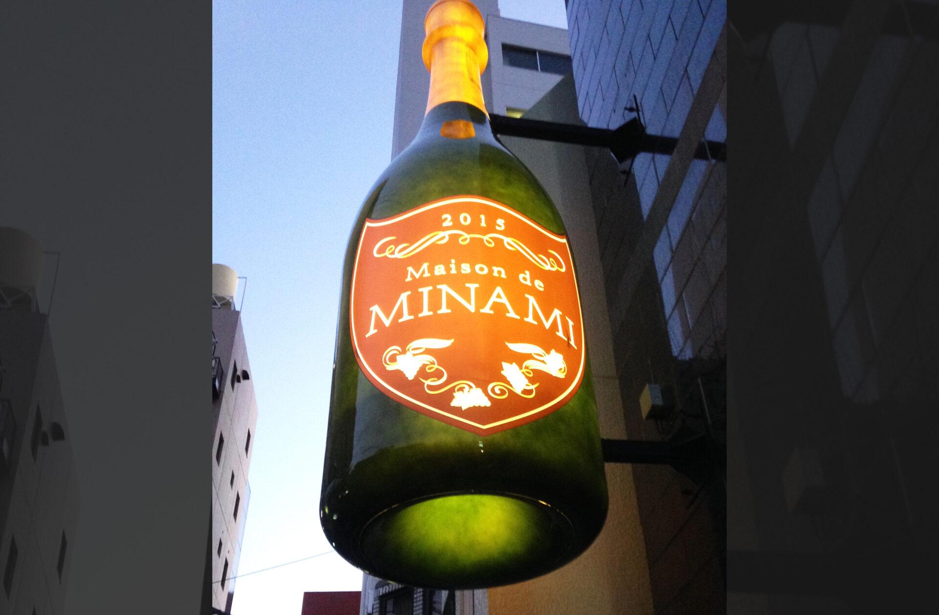 荒木町ボトルサイン