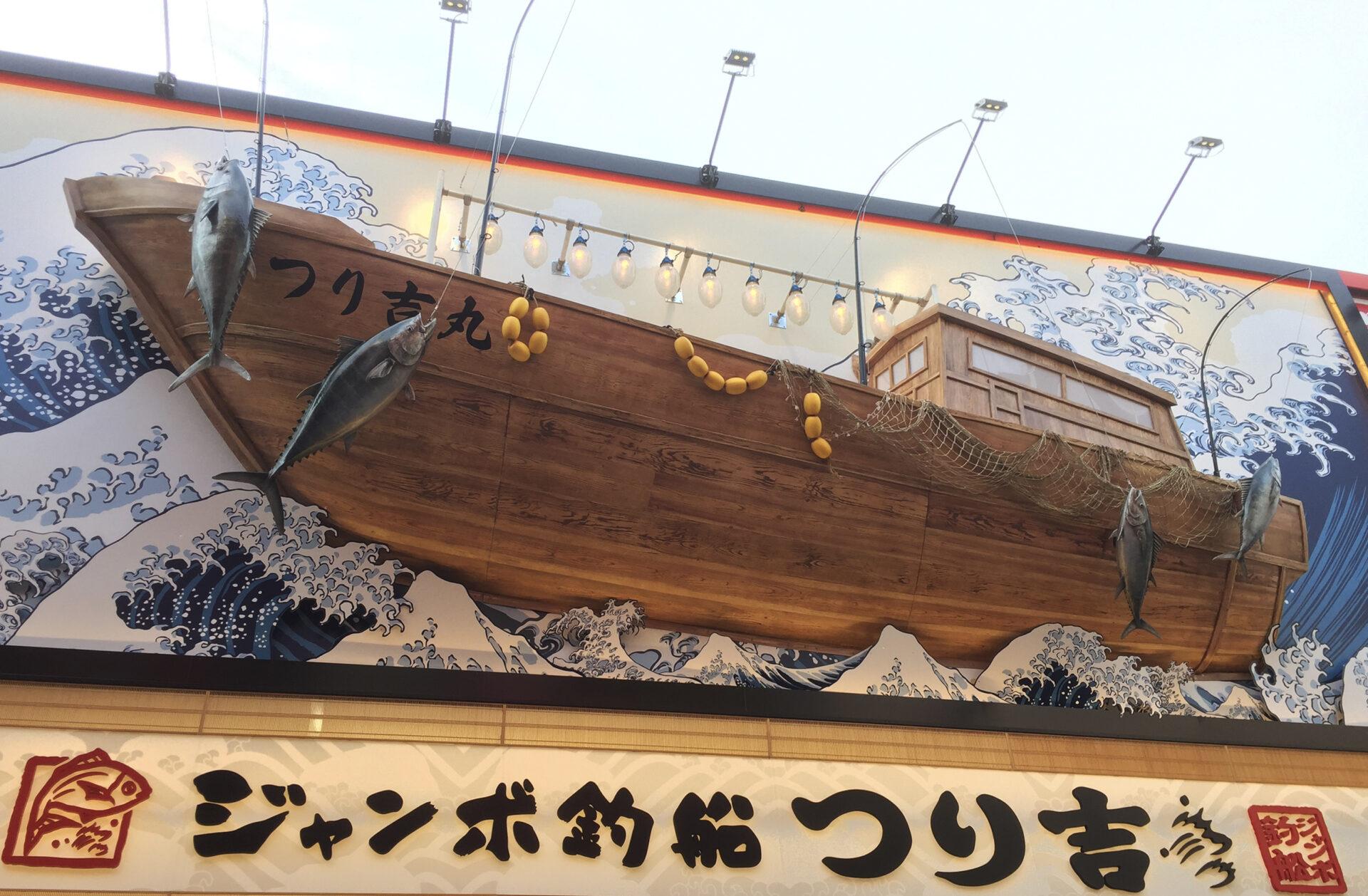 ジャンボ釣船つり吉 2店舗